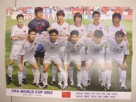 足球海报3张 中国男足 2002世界杯小组赛首发