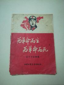 为革命而生 为革命而死-王杰日记摘录(64开)