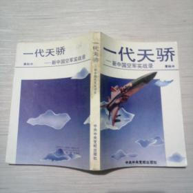 一代天骄-新中国空军实战录