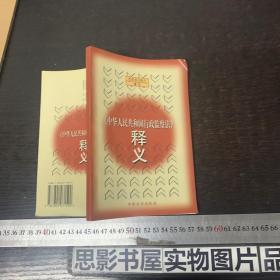 《中华人民共和国行政监察法》释义