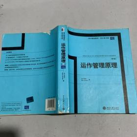 运作管理原理:Principles of Operations Management