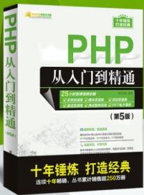 php从入门到精通第5版 网站程序开发设计 php编程基础书籍 php网站源码详解 php项目经典实战教程 附php自学视频教程