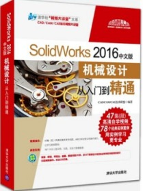 SolidWorks 2016中文版机械设计从入门到精通sw制图技术软件 solidworks2016教程视频 solidworks软件教程书籍CAD CAM机械制图教材