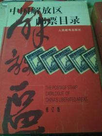 中国解放区邮票目录