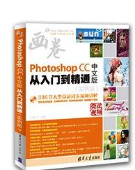 photoshop教程书从入门到精通淘宝美工自学教材pscs6教材ps从入门到精通平面设计书带视频零基础pscc2018调色ps教程 零基础