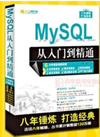 mysql从入门到精通 软件开发视频大讲堂 mysql数据库基础与实例教程 高性能mysql视频教程 MySQL数据库开发入门 计算机数据库书籍