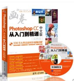Photoshop教程书 photoshop cc2018适用从入门到精通中文版 ps软件淘宝美工教程平面设计书零基础自学教程cs6 ps教程教材书籍