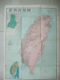 稀见解放初老地图:台湾省地图 (彩图、色彩鲜艳、地图出版社1953年8月初版初印、78cm*55cm)