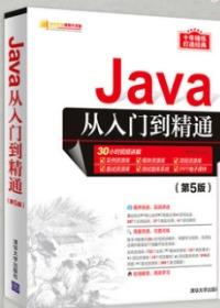 Java从入门到精通(第5版)明日科技 java软件教程 计算机自学书籍 java语言编程基础 零基础学java 编程思想教程 电脑软件开发