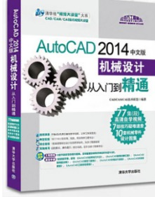 cad视频教程 autocad2014教程机械设计从入门到精通中文版 计算机辅助设计绘图自学cad2014教程书 cad零基础知识经典实例开发指导