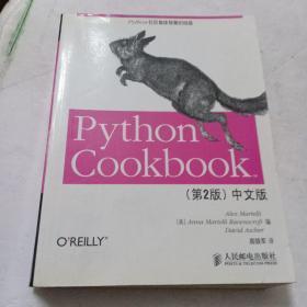 Python Cookbook:(第2版)中文版