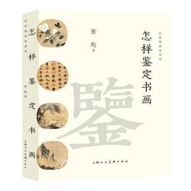 新书--名家悦读丛书:怎样鉴定书画