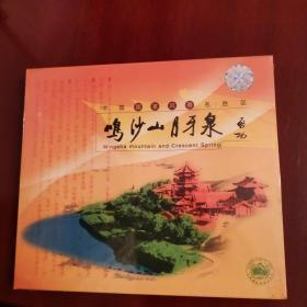 鸣沙山月牙泉VCD(启功题字,中国国家风景名胜区)