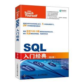 SQL入门经典 第6版