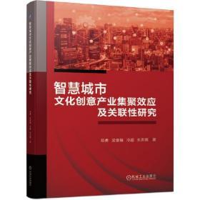 智慧城市文化创意产业集聚效应及关联性研究
