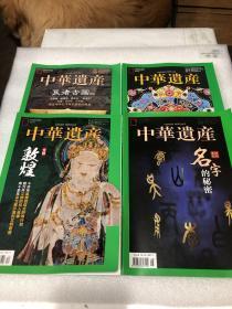 中华遗产 2019 年 6 7 8 12(四本合售)