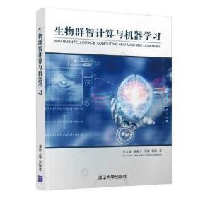 库存书 生物群智计算与机器学习