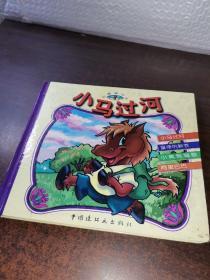 小马过河(红蜻蜓丛书,大开本精装彩色连环画)