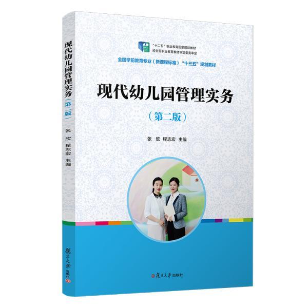 9787309150100-tt-现代幼儿园管理实务(本科教材)