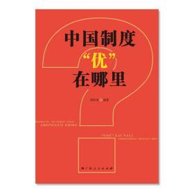 """中国制度""""优""""在哪里?(一部中央党校权威专家韩庆祥教授系统论述中国制度的精品力作)"""