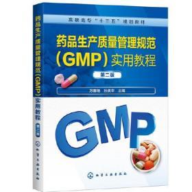 药品生产质量管理规范(GMP)实用教程  第一页有样书印章 介意慎拍