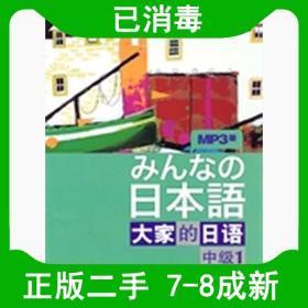 二手日本语大家的日语中级1 日本3A出版社 外语教学与研究出版社