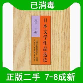 二手日本文学作品选读 周平 上海外语教育出版社 9787810467872