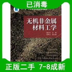 二手无机非金属材料工学 潘志华胡秀兰 化学工业出版社 978712225