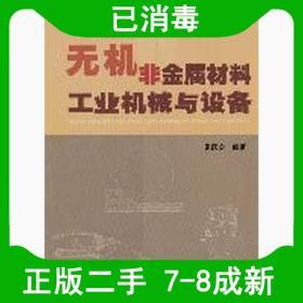 二手无机非金属材料工业机械与设备 张庆今 华南理工大学出版社 9