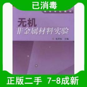 二手无机非金属材料实验 伍洪标 化学工业出版社 9787502536664