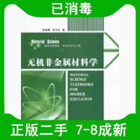 二手无机非金属材料学 陈照峰张中伟编 西北工业大学出版社 97875