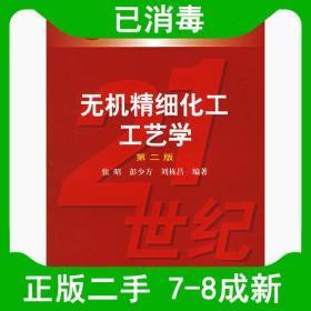 二手无机精细化工工艺学第二2版 张昭彭少方刘栋昌 化学工业出版