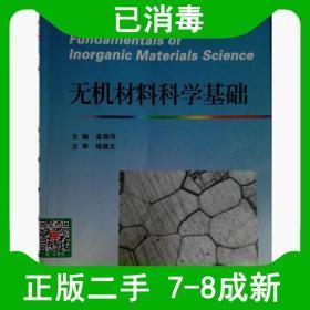 二手无机材料科学基础 曾燕伟陆佩文 武汉理工大学出版社 9787562