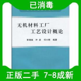二手无机材料工厂工艺设计概论 宋晓岚叶昌何小明 冶金工业出版社