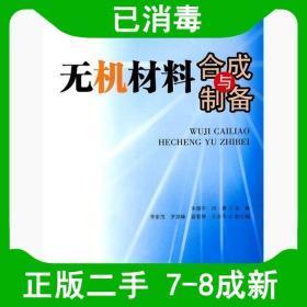 二手无机材料合成与制备 闫勇.朱继平 合肥工业大学出版社 978756