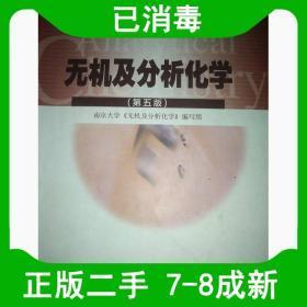 二手无机及分析化学第五5版 南京大学《无机及分析化学》 高等教