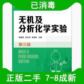 二手无机及分析化学实验 第三3版 侯振雨 化学工业出版社 9787122