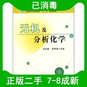 二手无机及分析化学 刘灿明李辉勇 中国农业出版社 9787109179059