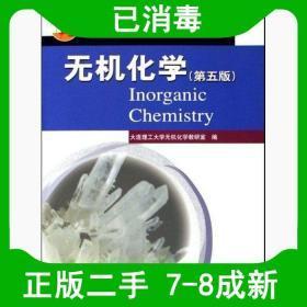 二手无机化学第五5版 朱仁 高等教育出版社 9787040193268