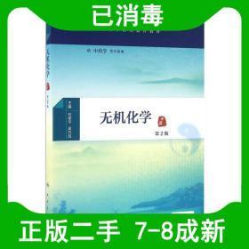 二手无机化学第二2版/本科中医药类/ 刘幸平吴巧凤 人民卫生出版