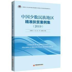 中国少数民族地区精准扶贫案例集(2019)