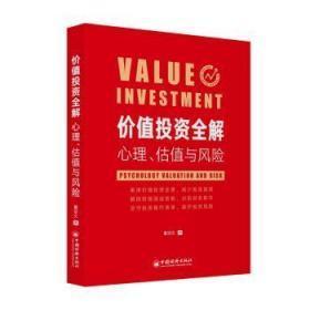 全新正版图书 价值投资全解:心理、估值与风险 董百文 中国经济出版社 9787513661577 蓝生文化