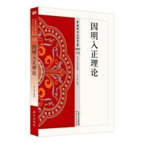 全新正版图书 因明入正理论 宋立道 东方出版社 9787506085793 蓝生文化