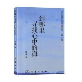全新正版图书 到哪里寻找心中的海 申瑞瑾著 地震出版社 9787502850906 蓝生文化