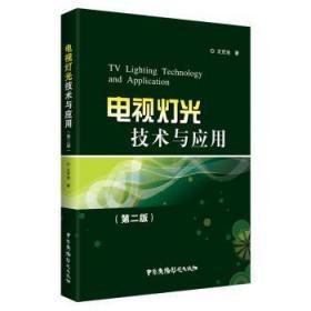全新正版图书 电视灯光技术与应用 王京池 中国广播影视出版社 9787504382726 蓝生文化