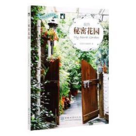 全新正版图书 我的秘密花园 花园时光编辑部 编 中国林业出版社 9787521901160 蓝生文化