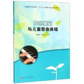 全新正版图书 声乐基础与儿童歌曲演唱 韩恬恬 南京大学出版社 9787305225413 蓝生文化