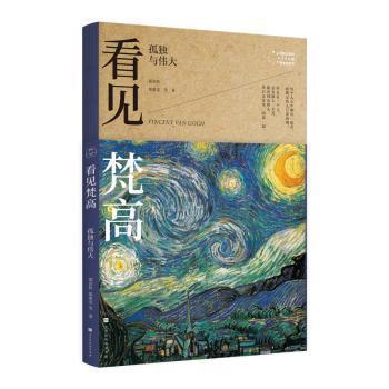 全新正版图书 看见梵高:孤独与伟大  郑治桂,张素雯 北京时代华文书局 9787569931549 蓝生文化