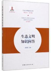 全新正版图书 生态文明知识问答 廖福霖 中国林业出版社 9787521902068 蓝生文化