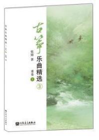 全新正版图书 古筝乐曲:3:1:重奏 张婧 人民音乐出版社 9787103057261 蓝生文化